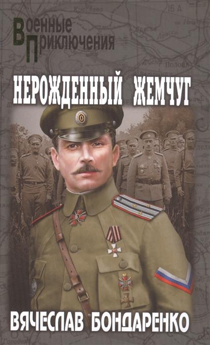 Бондаренко В. Нерожденный жемчуг бондаренко в небожители