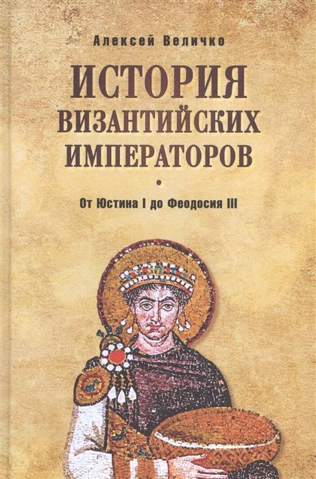 цена Величко А. История Византийских императоров От Юстина I до Феодосия III в интернет-магазинах