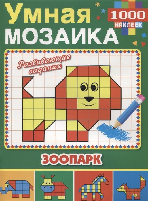 Козырь А ред-сост Зоопарк 1000 наклеек