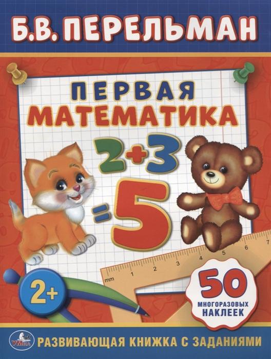 Перельман Б. Первая математика 50 многоразовых наклеек кот леопольд придумай свою историю 50 многоразовых наклеек