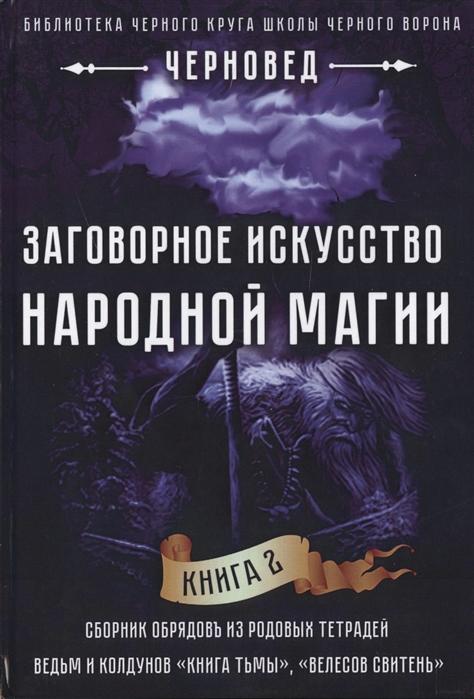 Черновед Заговорное искусство народной магии Книга 2 все цены