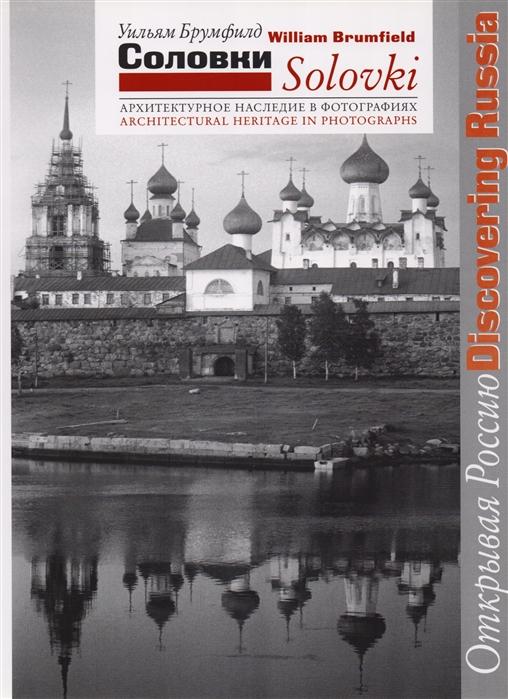Брумфилд У. Соловки Архитектурное наследие в фотографиях
