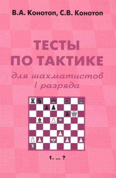 Конотоп В. Тесты по тактике для шахматистов I разряда конотоп в тесты по тактике для шахматистов i разряда isbn 5715101468