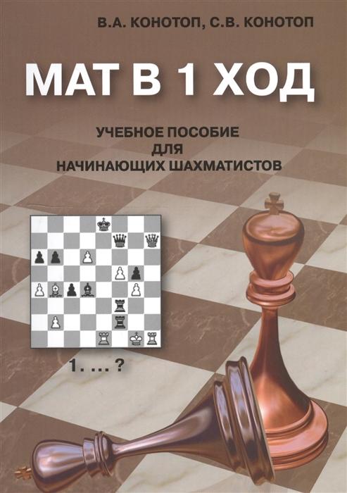 Конотоп В. Мат в 1 ход Учебное пособие для начинающих шахматистов конотоп в тесты по тактике для шахматистов i разряда isbn 5715101468
