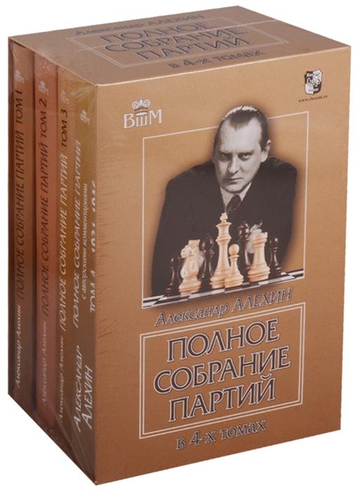 Алехин А. Полное собрание партий в 4-х томах комплект из 4 книг