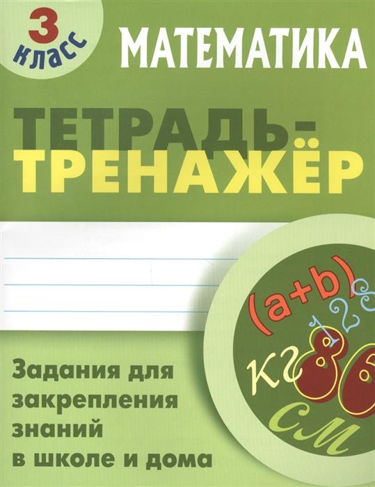 Петренко С. Математика 3 класс Задания для закрепления знаний в школе и дома boot mat rival 15706002