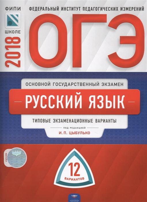 Цыбулько И. (ред.) ОГЭ 2018 Русский язык Типовые экзаменационные варианты 12 вариантов цена 2017