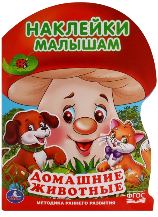 Смилевска Л. (ред.-сост.) Домашние животные Наклейки малышам ФГОС
