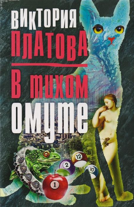 Платова В. В тихом омуте платова в е платова под комплект лучшие остросюжетные романы