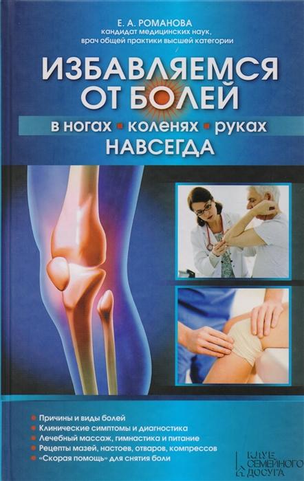 Романова Е. Избавляемся от болей в ногах коленях руках навсегда