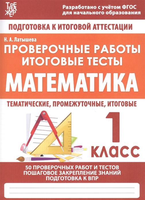 Латышева Н. Математика 1 класс Проверочные работы Итоговые тесты