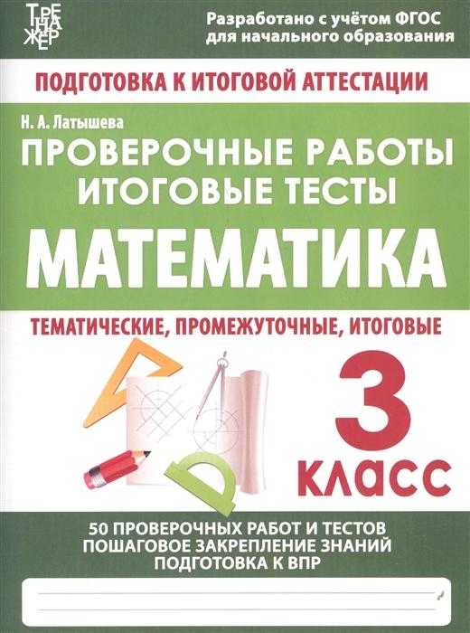 цена на Латышева Н. Математика 3 класс Проверочные работы Итоговые тесты
