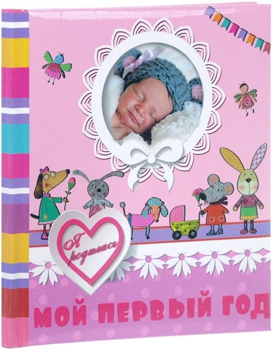 Мой первый год Я родилась скретч плакат мой первый год