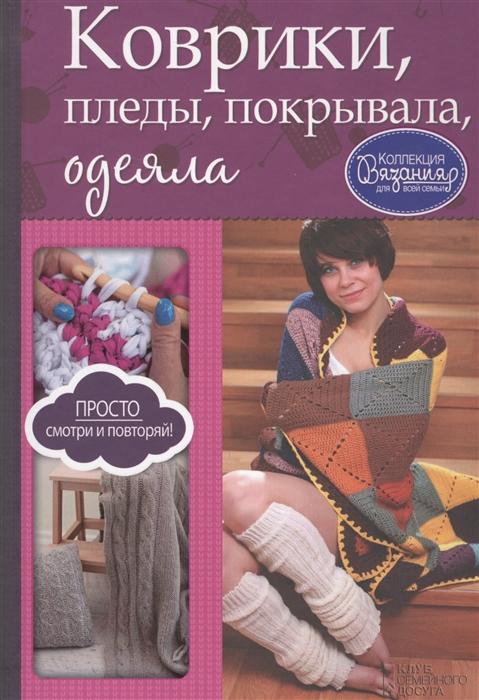 Зайцева И. Коврики пледы покрывала одеяла