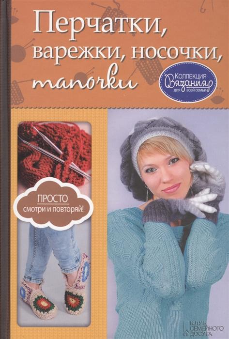 Лесовикова Е. (ред.) Перчатки варежки носочки тапочки