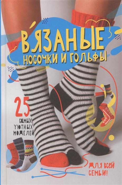 Шримптон С. Вязанные носочки и гольфы для всей семьи 25 самых уютных моделей