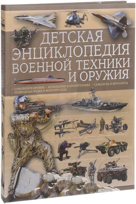 Ликсо В., Мерников А. Детская энциклопедия военной техники и оружия мерников а самое известное оружие мира