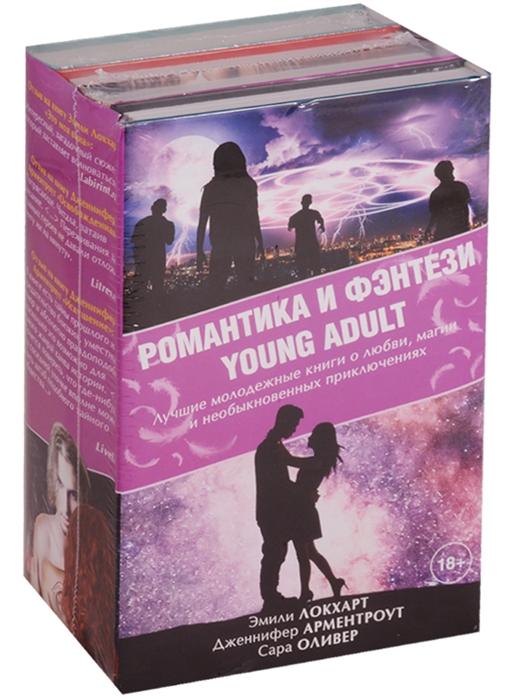 Локхарт Э., Арментроут Дж., Оливер С. Романтика и фэнтези Young Adult комплект из 4 книг