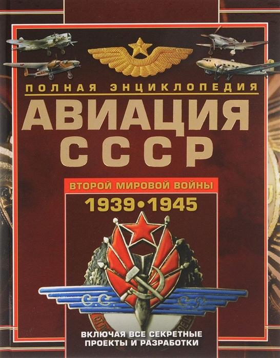 Юденок В. Авиация СССР Второй мировой войны 1939-1945 Включая все секретные проекты и разработки