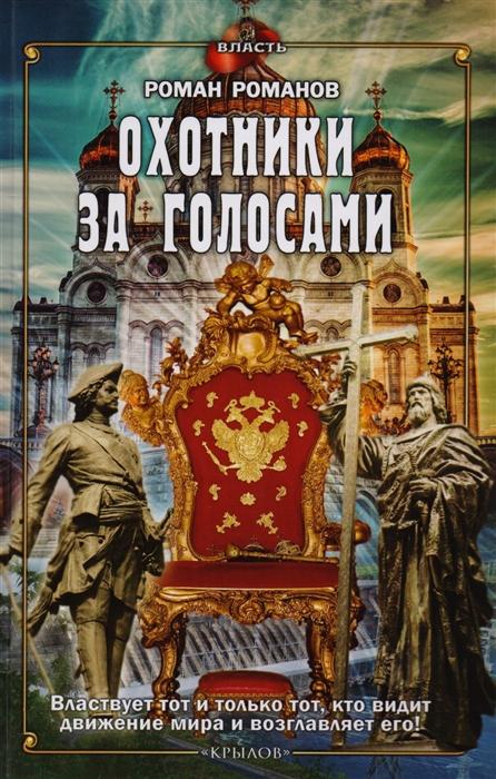 Романов Р. Охотники за голосами