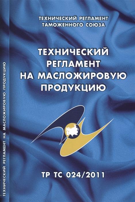 Технический регламент на масложировую продукцию Технический регламент Таможенного союза ТР ТС 024 2011