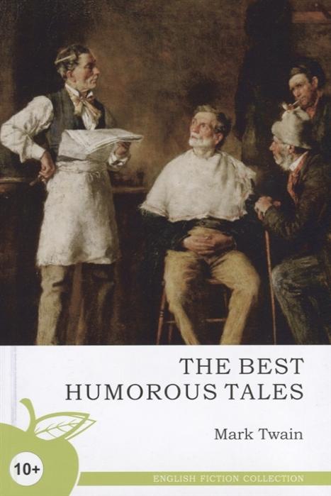 Твен М. The best humorous tales Лучшие юмористические рассказы марк твен лучшие юмористические рассказы five best humorous stories mp3