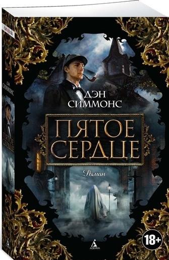 Симмонс Д. Пятое сердце дэн симмонс пятое сердце роман о шерлоке холмсе