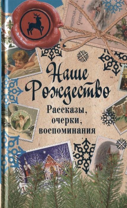 Купить Наше Рождество Рассказы очерки воспоминания, Рипол-Классик, Проза для детей. Повести, рассказы