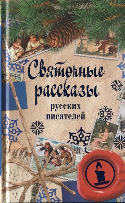 Купить Святочные рассказы русских писателей, Рипол-Классик, Проза для детей. Повести, рассказы