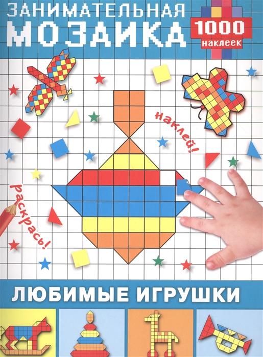 Купить Занимательная мозаика Любимые игрушки 1000 наклеек, АСТ, Книги с наклейками