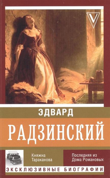 Радзинский Э. Княжна Тараканова картина флавицкого княжна тараканова