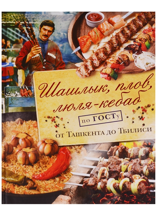 цена на Полетаева Н. Шашлык плов люля-кебаб по ГОСТу от Ташкента до Тбилиси