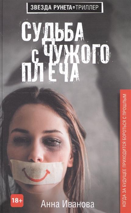 Иванова А. Судьба с чужого плеча иванова а а смотрящая со стороны