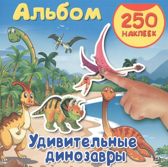 Удивительные динозавры Альбом 250 наклеек дмитриева в удивительные животные 250 многоразовых наклеек