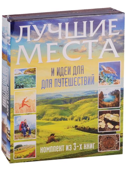 Лучшие места и идеи для путешествий комплект из 3 книг