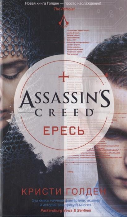 Голден К. Assassin s Creed Ересь assassin s creed brotherhood