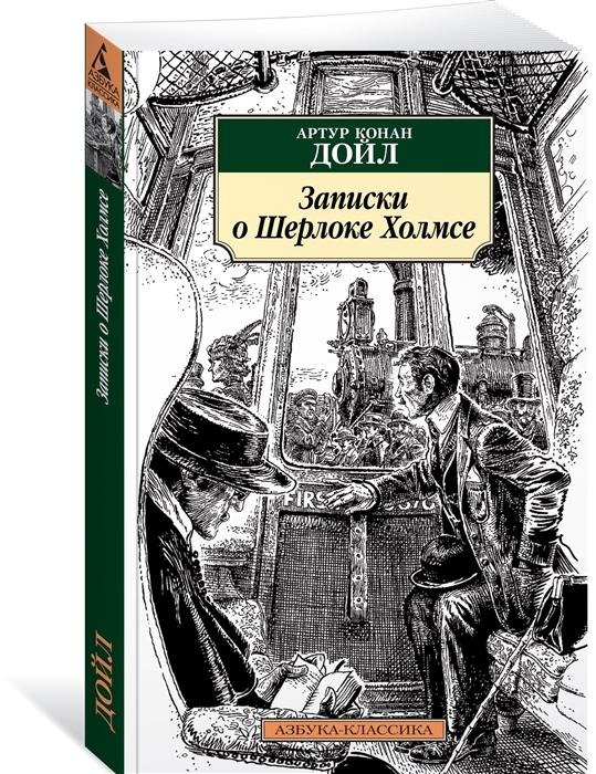 купить Дойл А. Записки о Шерлоке Холмсе по цене 116 рублей