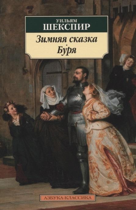 Шекспир У. Зимняя сказка Буря