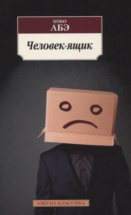 Абэ К. Человек-ящик цена в Москве и Питере