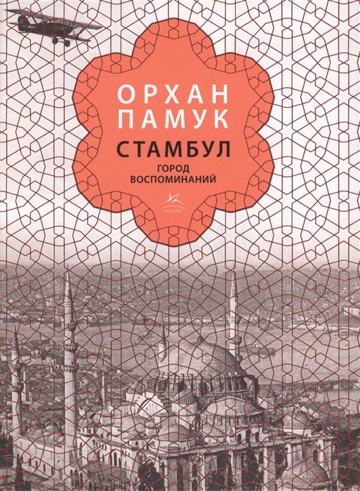 цена на Памук О. Стамбул Город воспоминаний подарочное издание