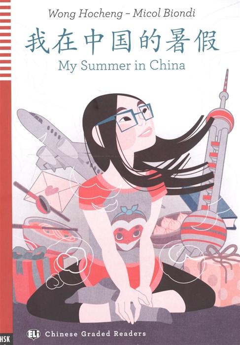 Biondi W. My summer in China недорого