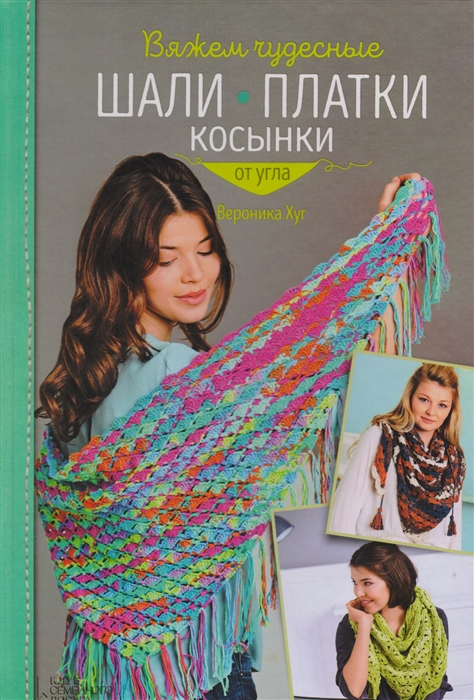 Хуг В. Вяжем чудесные шали платки косынки от угла