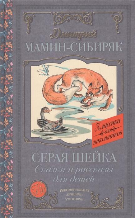 цены на Мамин-Сибиряк Д. Серая Шейка Сказки и рассказы для детей  в интернет-магазинах