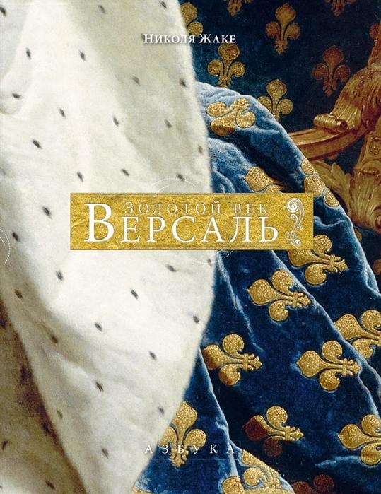 Жаке Н. Версаль Золотой век геташвили н в золотой век голландской живописи