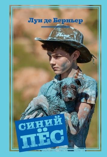 Берньер Л. де Синий пес