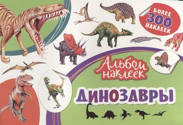 Купить Динозавры Более 300 наклеек, Росмэн, Книги с наклейками