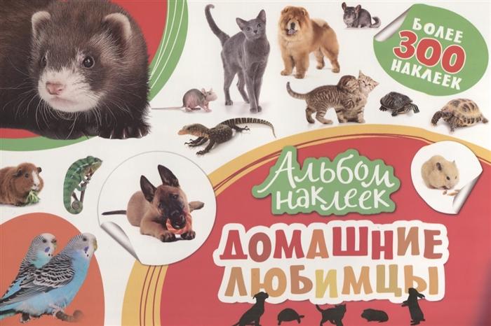 Новикова Е. (ред.) Домашние любимцы Более 300 наклеек цена