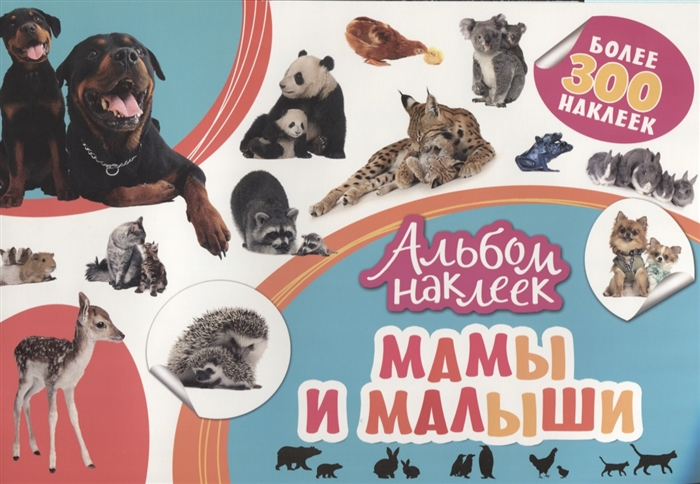 Новикова Е. (ред.) Мамы и малыши Более 300 наклеек цена и фото