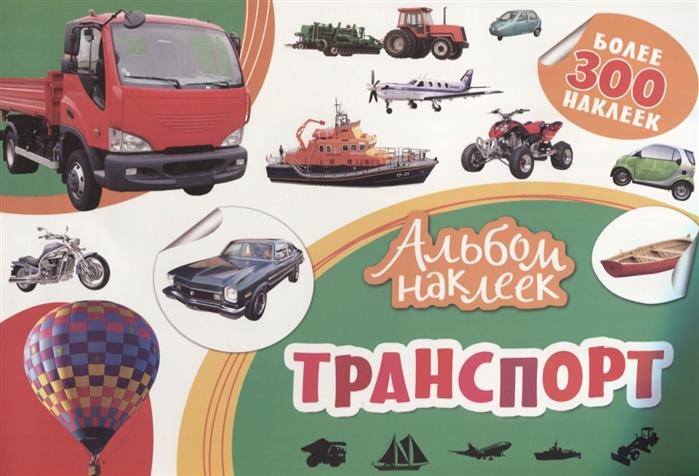 Купить Транспорт Более 300 наклеек, Росмэн, Книги с наклейками