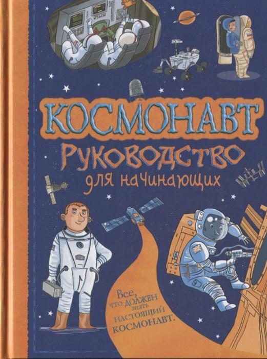 Стоуэлл Л. Космонавт Руководство для начинающих